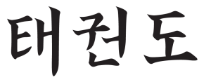 Tae Kwon Do in Korean letter
